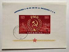 Romania Souvenir Stamp sheet 1961  40th Anniversary Romamian Communist Party