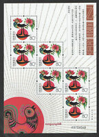 CHINA 2005-1 Mini S/S New Year of Rooster Cock stamp