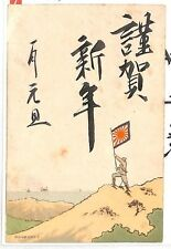 Japan Postcard MILITARY IMPERIAL JAPANESE FLAG {samwells-covers}BD39