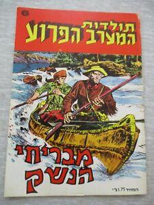 Israel comic: The Wild West, 64 pp, issue no.6, M.Mizrahi, Israel,70's. cs441