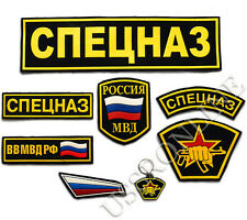 Russian Army Military Special Forces Spetsnaz Rubber PVC Patch Full Set AK Fist