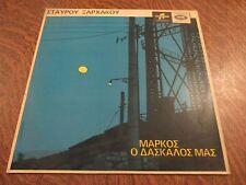 Rare 33 tours stavros xarchakos markos our master made in Greece scxg 3251