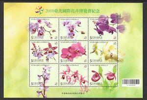 REP. OF CHINA TAIWAN 2010 TAIPEI INT'L FLORA EXPO SOUVENIR SHEET 9 STAMPS MINT