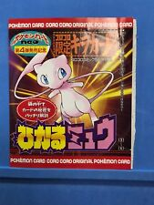 Sealed! Shining Mew Pokemon card Japanese No.151 Corocoro comic Promo Rare