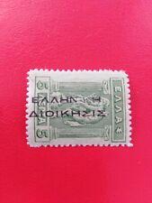 GREECE 1912 Scott N112. Hellas 234 A ERROR missing letter I