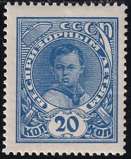 1927 Soviet Russia Ussr Cv$25 Mi Xviii no Wmk Mlh