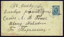 3830 RUSSIA PS STATIONERY ENVELOPE 1895 TO MOSCOW