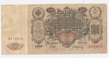 "1910 Russian Empire Banknote ~ 100 Rubles ~ Large Note 10.1/4"" x 4.7/8"""