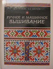 1983 Fancywork Manual Practical Guide to HAND & MACHINE EMBROIDERY Russian Book