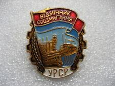 .Soviet Ukraine Badge EXCELLENCE SOCIALIST COMPET.1961