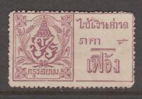 Thailand fiscal revenue stamp 10-11-20