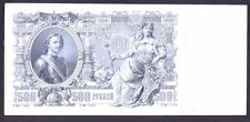 RUSSIA BANKNOTE, BIG SIZE 500 RUBLE, 1912 YEAR  XFAU