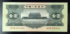 1956 UNC People 's Bank of China Second set of banknotes printed 1 yuan(黑壹元)