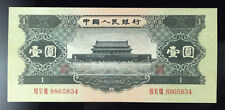 1956 UNC People 's Bank of China Second set of banknotes printed 1 yuan(黑壹元)