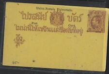 Thailand (P1312Bb) Rama 4 Atts Revalued Psc Unused
