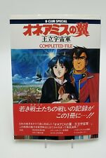 Royal Space Force The Wings Honneamise Completed File Art Book Anime GAINAX