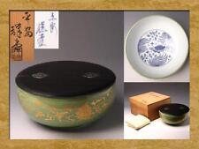 Japanese Mizusashi [ Water Jug ] 平安『祥堂』造  / 金襴手平水指 / W25.7×H 11.5[cm]