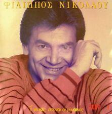FILIPPOS NIKOLAOU - TI GLYKES POU NAI OI GYNAIKES / Greek Music LP 1986