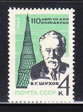 Russia 1963 MNH Sc 2816 Mi 2830 Shuhov, scientist.Moscow Radio Tower
