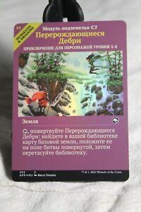 FOIL RUSSIAN 1x Evolving Wilds (Dungeon Module) [MTGAFR] [AFR] [MTG]