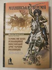 Nestor MAKHNO, Makhnovshchina, Anarchist army Russian Civil War Guerrilla Photos