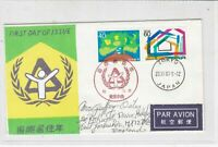 japan 1987 Airmail Tokyo Cancel Save the Child Slogan Stamps FDC Cover Ref 30856