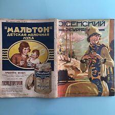 "1927 RUSSIAN USSR AVANT-GARDE CONSTRUCTIVISM ""WOMAN MAGAZINE"" FASHION POSTER #4"
