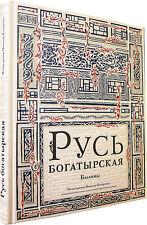РУСЬ БОГАТЫРСКАЯ: былины (Николай Кочергин) | Russian epic Bylinas KOCHERGIN