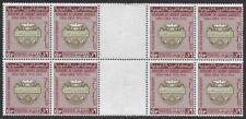 Saudi Arabia 1966 UPA 6p Maroon & Olive Scott #371 Horiz. GUTTER Block VF-NH