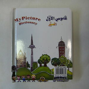 Arabic - English  Children Picture Dictionary Hard Card Book TEACHING, LEARNING
