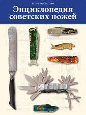 Russian Soviet Knives Encyclopedia_Most Comprehensive Study_Must Have Reference!