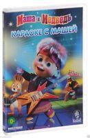 Masha and The Bear: Karaoke with Masha (DVD, 2015) Russian