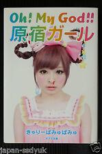 "JAPAN Kyary Pamyu Pamyu: Essay & Photo book ""Oh! My God!! Harajuku Girl""(Bunko)"