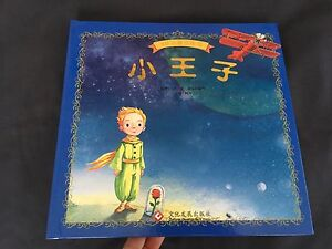 LE PETIT PRINCE EDITION POP-UP CHINESE EDITION CHINOIS CHINA CHINE SAINT EXUPERY
