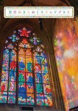 A sparkling stained glass book of the world (soft cover) - 2016/8/5 Introduction