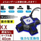New KX Adapter Mouse Converter Switch / Xbox / PS4 / PS3 compatible Compact