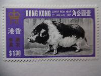 Hong Kong Stamp Lunar New Year 27 January 1971 * Unused 81-2B2