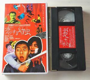 KoisuruYochu VHS VIDEO Japan horror Noboru Iguchi