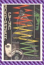 Carte Postale Affiche de Film - LA CHAISE ELECTRIQUE
