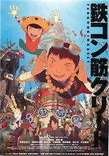 Tekkonkinkreet Japanese Anime Chirashi Mini Ad-Flyer Poster 2006 B