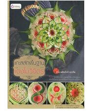 THAI CARVING BOOK LEARN CREATE PATTERN VEGETABLE FRUIT MAKE BEAUTIFUL WATERMELON