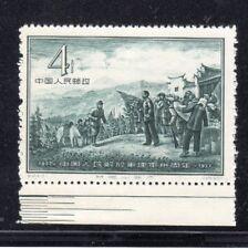 1957 PRC SC# 314 Mao & Chu Teh at Chingkanshan Isued without Gum Lot # 18