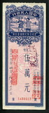 China People's Bank 1954, Rural  monetary fixed period deposit 50000 Yuan,XF-AU