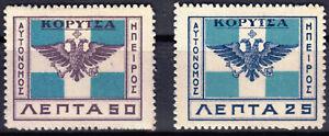 Greece 1914 North Epirus Koritsa issue complete set MH