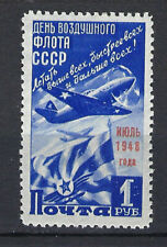 RUSSIA 1948 Air Force Day: 1r. with Overprint SG1387 MVLH CV £11
