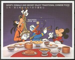 Maldives 1996 MNH MS, Disney, Cartoons, Chinese Food
