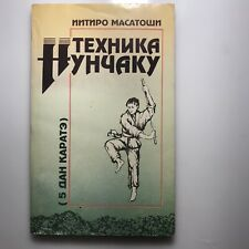 Chinese eastern martial arts secrets Russian  book nunchaku techniques, 1970
