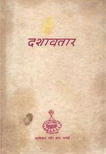 Dashavatar Book 1976 Edition in Hindi Discourse by Pandurang Baijnath Athwale