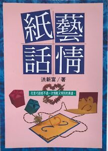 Japanese Pop-up cardmaking. Origami Detailed instructions in Japanese - NEW