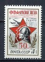 29517) Russia 1974 MNH Red Star Newspaper 1v. Scott #4166